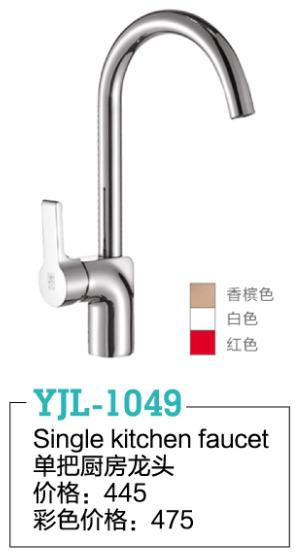 YJL-1049